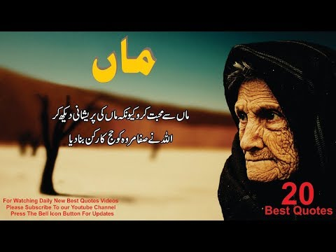Mother Quotes    Mother Quotes In Urdu    Maa Ki Shan    Maa