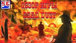 Обзор игры Dead Dust