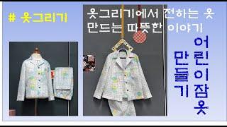 #어린이 잠옷만들기/패…