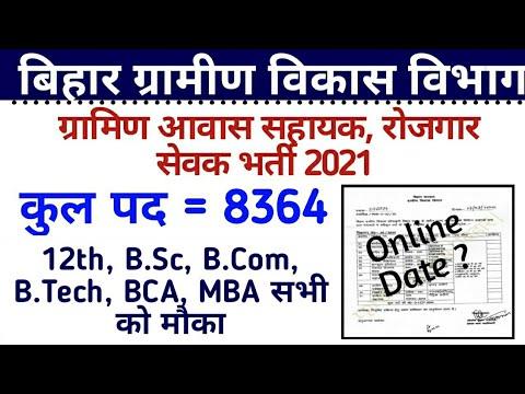 बिहार ग्रामीण विकास विभाग भर्ती  पंचायत रोजगार सेवक  आवास सहायक Gramin Vikas Vibhag, Bihar Sarkar