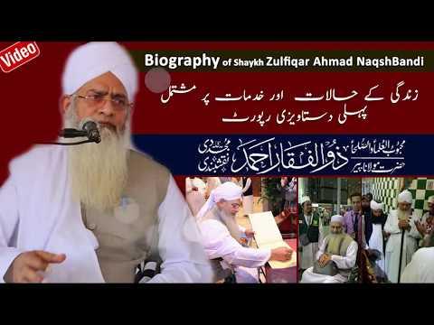 Documentary Peer Zulfiqar Naqshbandi Biography   دستاویزی پروگرام مولانا پیر ذوالفقار احمد نقشبندی