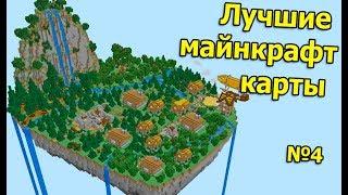 3000 рублей за ЛУЧШУЮ карту в майнкрафт ! КОНКУРС Часть 4