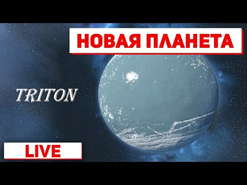 Space Engineers: Live - Начало выживания на Тритоне #1