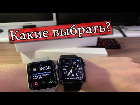 Какие Apple Watch выбрать в 2019?