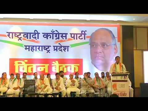 Praful Patel speech chintan Shibir, Karjat, Raigad 6/11/2017   Nationalist Congress Party  [Marathi]