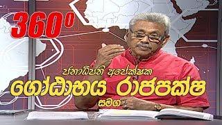 360 with Gotabhaya Rajapaksha ( 11 - 11 - 2019 ) Thumbnail