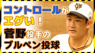 【巨人二軍】ジャイアンツ球場の練習見学。菅野智之・北村拓己・増田陸を見学。