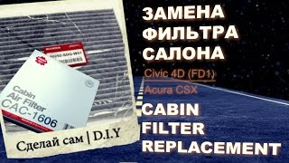 ЗАМЕНА ФИЛЬТРА САЛОНА - Honda Civic 4D | CABIN FILTER REPLACEMENT - Civic FD (Acura CSX)
