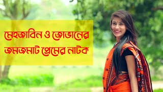 Copy of Banglalink MFU ft. Mehjabin & Jovan