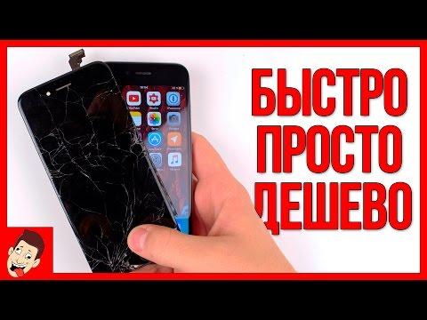 Разбил айфон? Не беда! Поменяй экран IPhone сам!