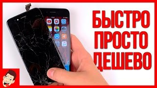 видео FAQ: Что делать, если разбил экран iPhone