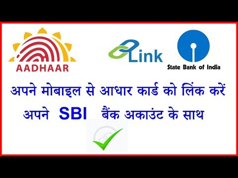 Online Aadhar Card Link To SBI Bank Account From Your Mobile/Laptop