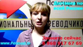 видео Срочный перевод
