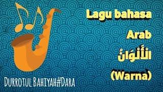 """اللغة العربية ~ القسم السادس عشر. Lagu bahasa Arab tentang """"Al-alwaan"""" warna ."""