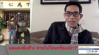 Repeat youtube video ดร. เพียงดิน รักไทย Facebook Live 18 ก.พ.2560 ตอน มดแดงล้มช้าง หายไปไหน?
