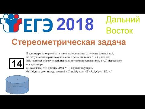 №14 из Реального ЕГЭ 1.06.2018 (Дальний Восток)