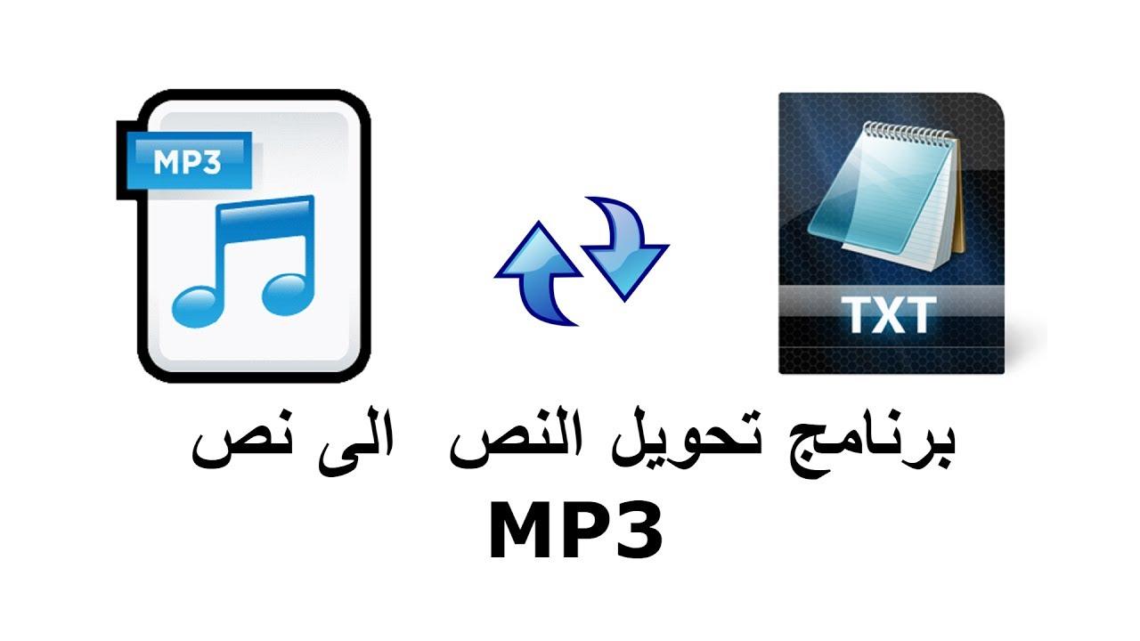 تحميل صوت الجرس mp3
