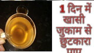 1 दिन में खासी जुकाम से छुटकारा पाए  cold &cough remedy Cold Remedy Kadha recipe