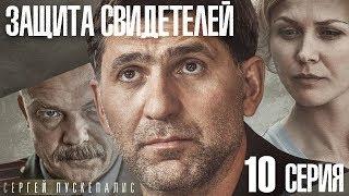 сериал Защита свидетелей / 10 серия