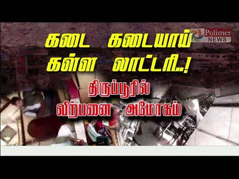 Tirupur Illegal Lottery business - Many daily wages becomes victims | Polimer News
