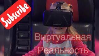 Игры для детей✔️Виртуальная реальность✔️ Комплекс «Зодиак» Развлечения для детей Games For Children