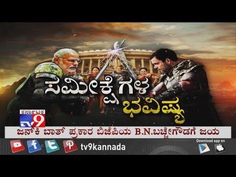 Jan Ki Baat Exit Polls for Karnataka Lok Sabha Election Result 2019: Part-1