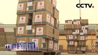 [中国新闻] 中拉政党举行视频交流会 拉美多国共产党赞扬中国人民至上 生命至上抗疫实践 | CCTV中文国际