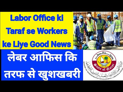 Repeat Qatar Latest News Update 2019 For Worker| Doha Qatar