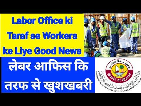 Repeat Qatar Latest News Update 2019 For Worker| Doha Qatar
