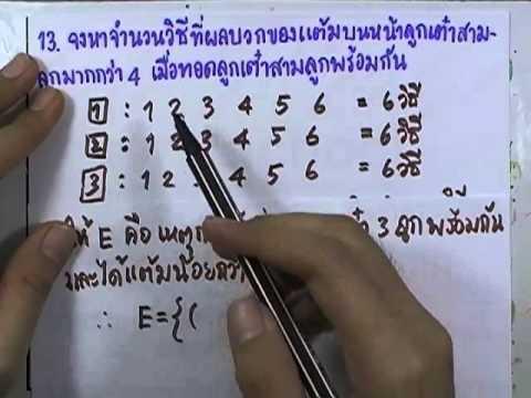 เลขกระทรวง พื้นฐาน ม.4-6 เล่ม2 : แบบฝึกหัด3.1 ข้อ13