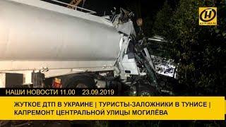Наши новости ОНТ: Жуткое ДТП в Украине   Туристы-заложники в Тунисе   Белорусские спасатели - лучшие