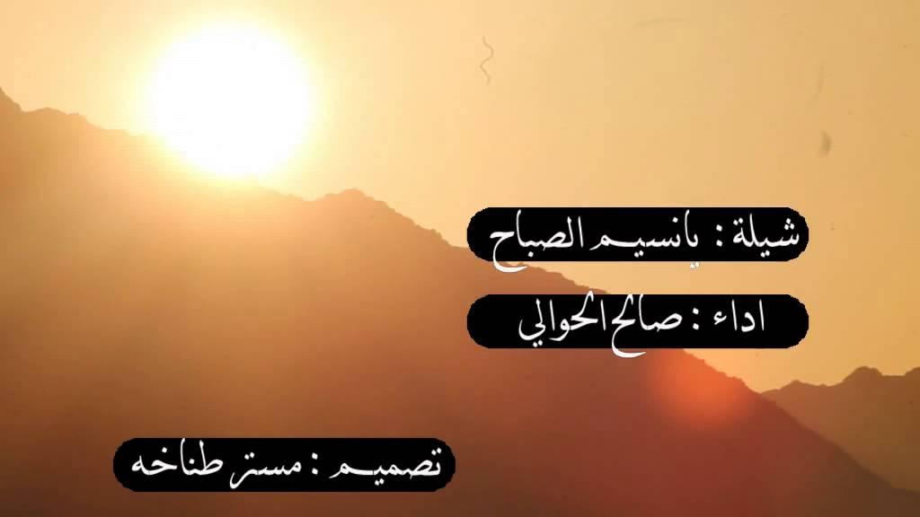 شيلة يانسيم الصباح ارجوك خذ هالرساله من تصميم مستر طناخه Youtube