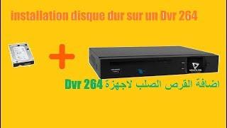 installation disque dur sur un Dvr 264 اضافة القرص الصلب لاجهزة
