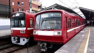 京急電鉄 2000形先頭車2068編成 京急鶴見駅 2