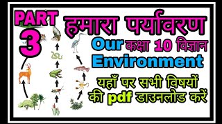 हमारा पर्यावरण कक्षा 10 विज्ञान Our Environment Class 10 Science Support Material Part 3