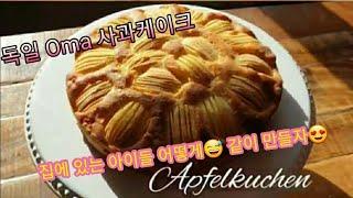사과케이크 쉽게 만들기 Apfelkuchen