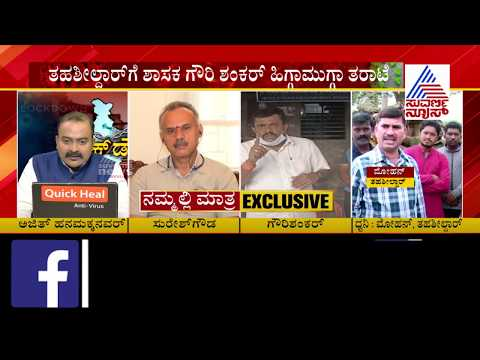 Discussion With JDS MLA Gowrishankar & Former MLA Suresh Gowda Over Tumkur Covid-19 Victim's Funeral