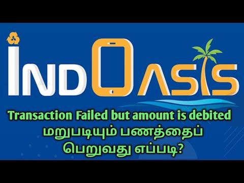 indoasis mobile banking online transaction failed problemsolve செய்வது எப்படி??👍👍👍