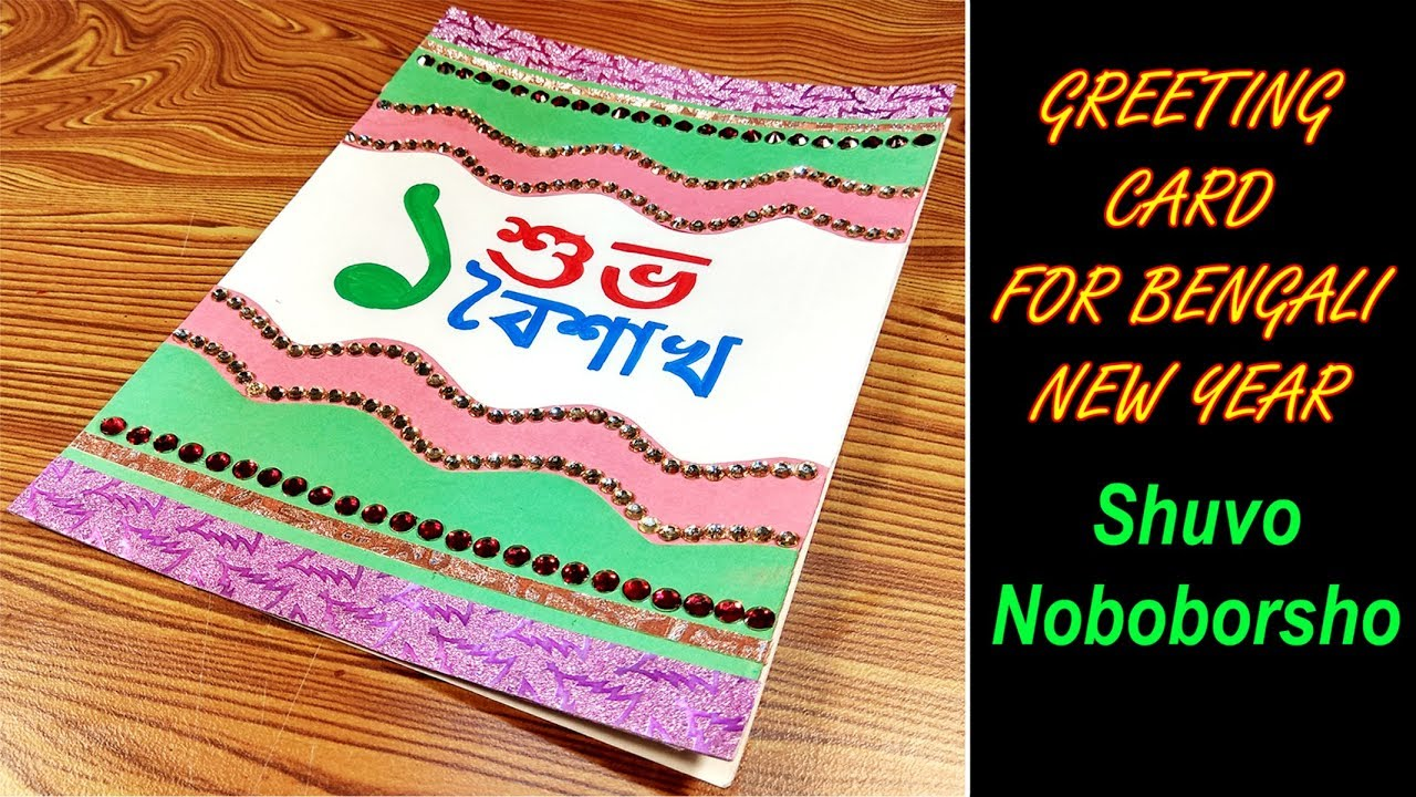 greeting card handmade bengali new year greeting cards step by step 38