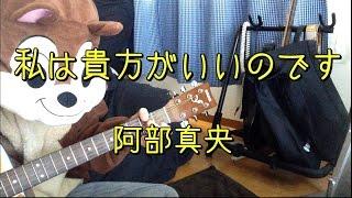 「阿部真央」さんの「私は貴方がいいのです」を弾き語り用にギター演奏...