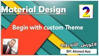 تعلم الاندرويد مع لغة الكوتلن : Material Design 02 Begin with custo...
