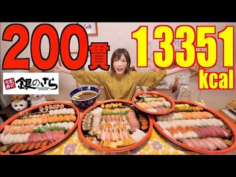 【大食い】2020年初 幸福のお寿司20人前[200貫]13351kcal[銀のさら]【木下ゆうか】