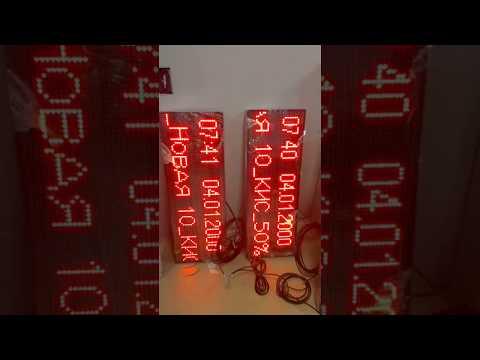 видео обзор светодиодных промышленных табло ITLINE