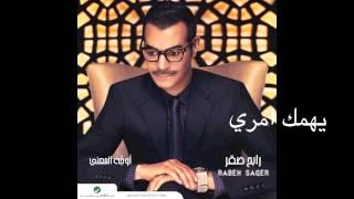 Rabeh Saqer … Yehemek Amri | رابح صقر  … يهمك أمري