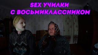 БАБУЛЯ ХИККАНА: SEX УЧИЛКИ С ВОСЬМИКЛАССНИКОМ [18+]