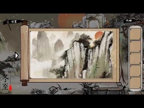 계절 - 중국 그림 홍보영상 :: 게볼루션