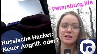 Russische Hacker: Neuer Angriff, oder?
