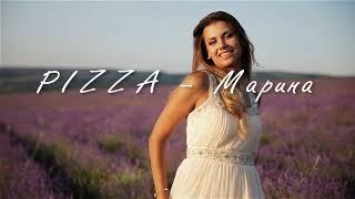 PIZZA -  Марина / Непримиримая Марина , повари меня в очередной раз