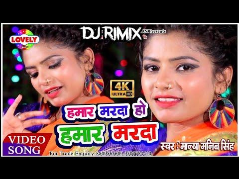 Hamar Marda Ho Hamar Marda Dj Narayan Jay Prakash Baberu No 1