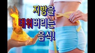 지방을 태워버리는 음식!/ 뱃살 걱정끝! /먹기만 해도 살이 쭉쭉 빠지는 음식! /여름방학 다이어트/천연 다이어트 식품